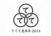 tetete2014